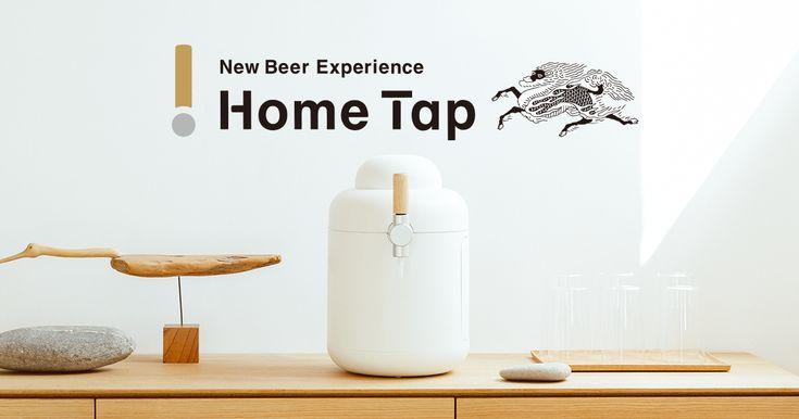 【キリン公式】専用ビールサーバーで自宅で自由に楽しむビールの新体験!キリンホームタップ公式サイト。専用ビールサーバーやお届けするビール、会員サービスのご紹介、新規会員のお申し込みを承ります。
