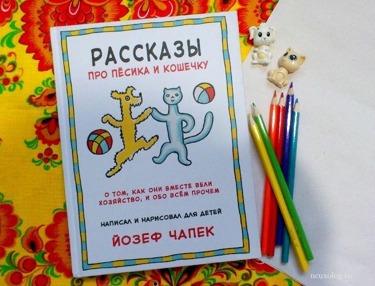 Веселые рассказы про пёсика и кошечку влюбляют в себя с первого прочтения, а рисунки автора Йзефа Чапека делают книгу бесценной