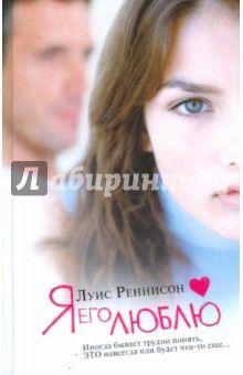 Луис Реннисон - Я его люблю. Из дневника Джорджии Николсон обложка книги
