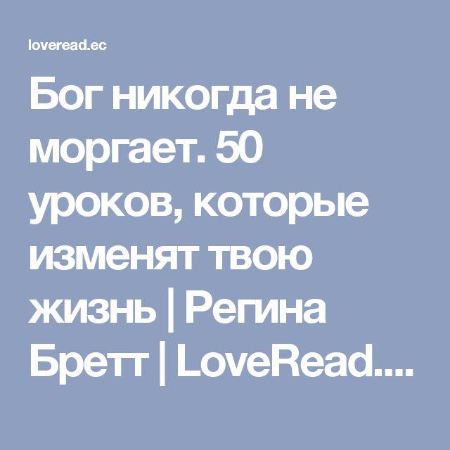 Бог никогда не моргает. 50 уроков, которые изменят твою жизнь   Регина Бретт   LoveRead.ec - читать книги онлайн бесплатно