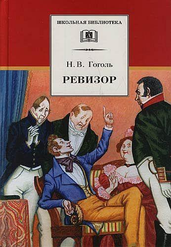 Ревизор Николай Гоголь