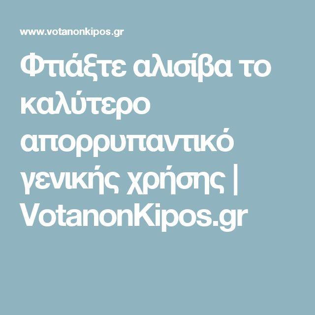 Φτιάξτε αλισίβα το καλύτερο απορρυπαντικό γενικής χρήσης | VotanonKipos.gr