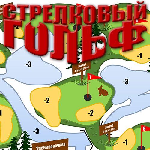 Стрелковый гольф