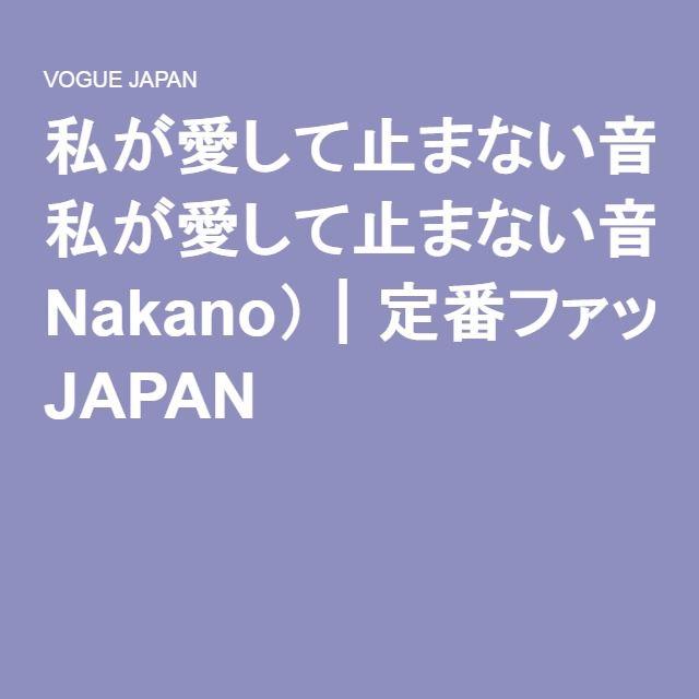 私が愛して止まない音色、チェロの魅力について。(Airi Nakano)|定番ファッション(流行・モード)|VOGUE JAPAN