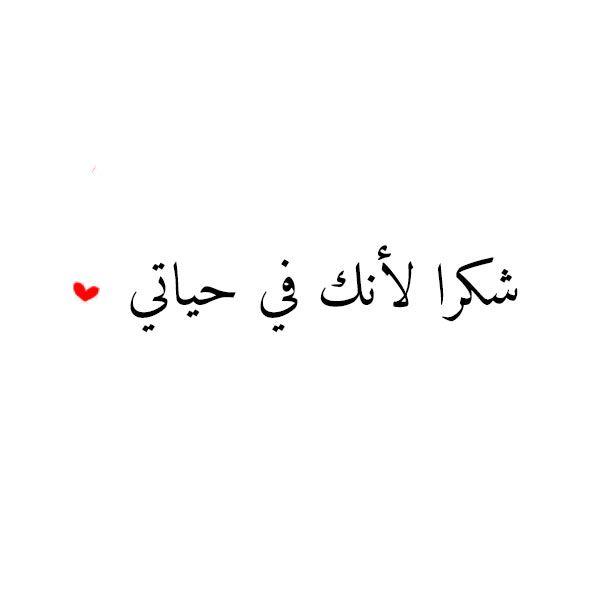 شكرا لأنك في حياتي رسائل حب كلام في الحب Love Quotes Wallpaper Quran Quotes Love Quotes For Book Lovers
