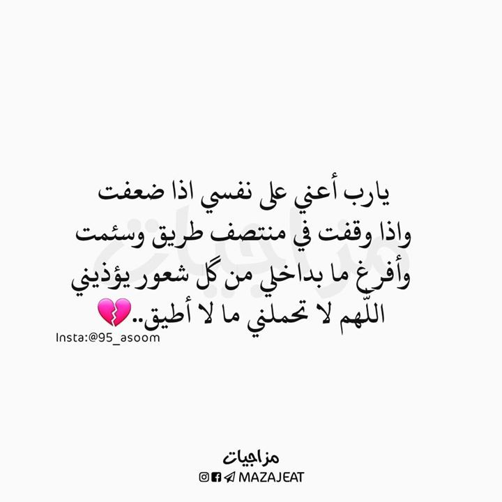 امين يارب العالمين متابعه لقناتنه ع التلكرام Https T Me Mazajeat متابعه لحسابنه ع الانستكرام Https Islamic Quotes Islamic Love Quotes Arabic Love Quotes