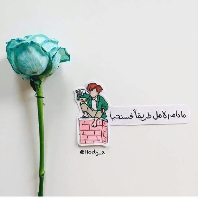 Pin By Al Shams On كلمات Iphone Wallpaper Quotes Love Cartoon Quotes Drawing Quotes