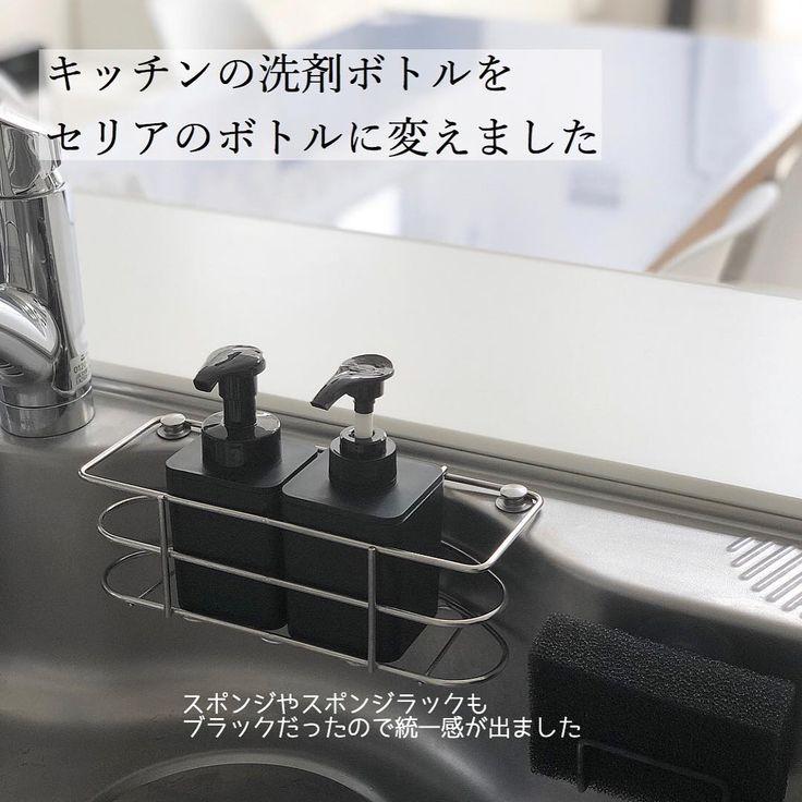 水回りをスッキリ改善 100均で見つけた便利アイテム12連発 キッチン 洗剤 洗剤ボトル セリア
