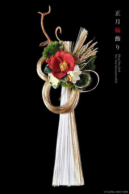 【募集】お正月飾りレッスン2015|スタイルのある暮らし It's FLORAL NEW YORK Style…