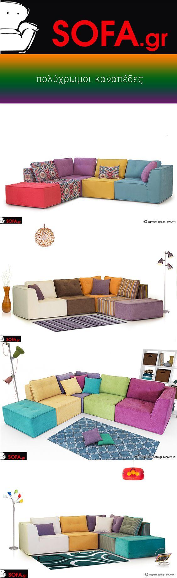 #πολύχρωμοι #καναπέδες και γιατί να τους επιλέξετε; #vintage #χρωματιστοί #γωνιακοί η καλύτερη επιλογή για το #σαλόνι.