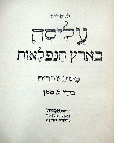 Alice in Wonderland. Year: #1927. Country: #Israel. Illustrations: John Tenniel. Additional Info:Omanut Publishing #Hebrew edition (First editon of that language). #book #cover #art