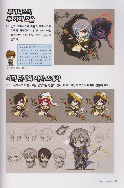 dolphin-fly:  LUMINOUS concept art. Look at that red hair! 4/5 Heroes concept arts.