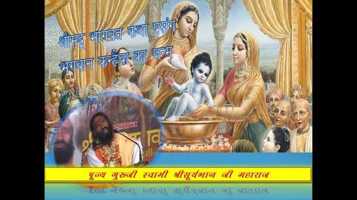 Shri krishna awatar katha श्रीकृष्ण अवतार कथा Part-2 by श्रीसूर्यभान जी ...