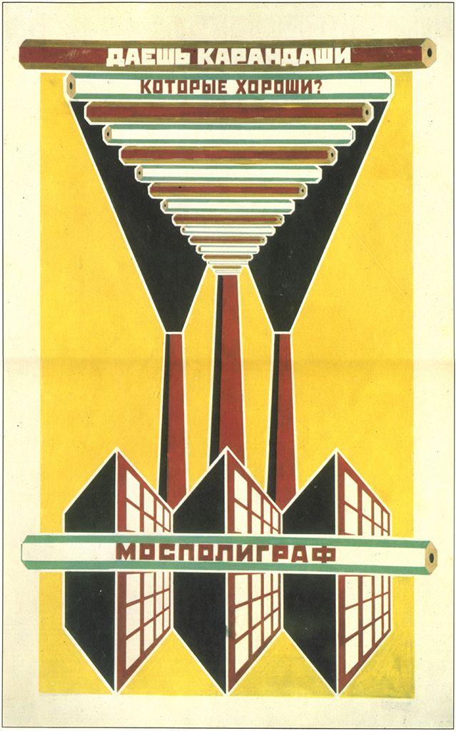 Родченко-Маяковский, 1926