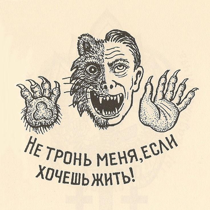 Don't touch me if you want to live! A typical 'grin' of a criminal of status. This menacing tattoo depicting a werewolf is usually applied to so-called 'satanists' or 'dunces' - inveterate transgressors of the prison regime. It was widespread in the prison camp system of the former USSR.