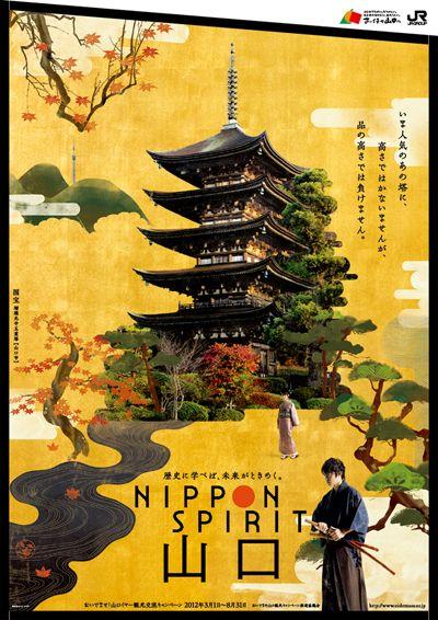 NIPPON SPIRITS 山口: 'NIPPON SPIRITS Yamaguchi' tourism poster: by Kazuto Nakamura