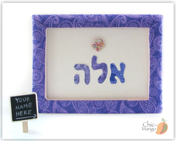 Hebrew Name Sign, Jewish Gift for Baby, Personalized Kids Wall Art, Customized Name Sign, Bat Mitzvah Gift, Wall Art for Girls, Flower, Ella by ChicMango on Etsy