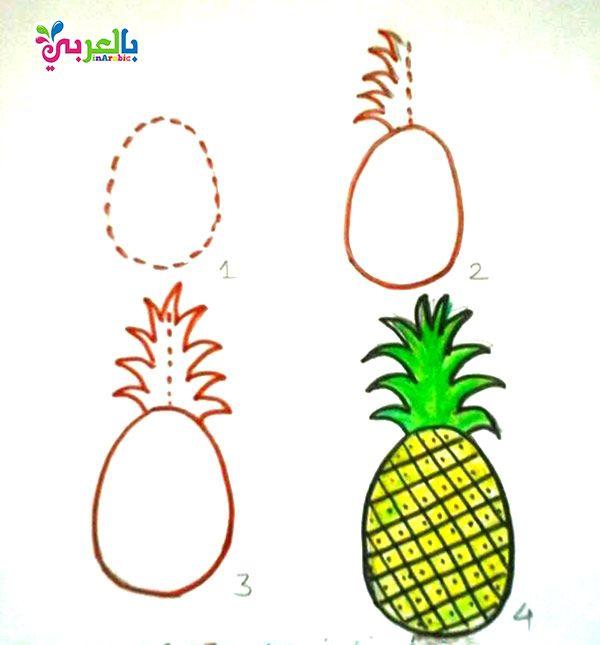تعليم رسم اناناس بالخطوات فواكه الصيف للاطفال رسم سهل للاطفال بالخطوات بالعربي نتعلم Easy Drawings Drawings Fruit