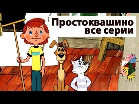 Сборник мультиков: Все серии Простоквашино | Prostokvashino russian animation - YouTube