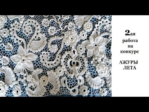 Наталія Bynchik Irish lace Бондаренко Белоснежная композиция крючком - YouTube