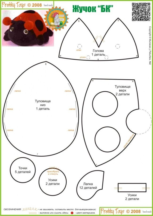 Ladybug sew cute and looks easy to do too for Stuffed animal templates free