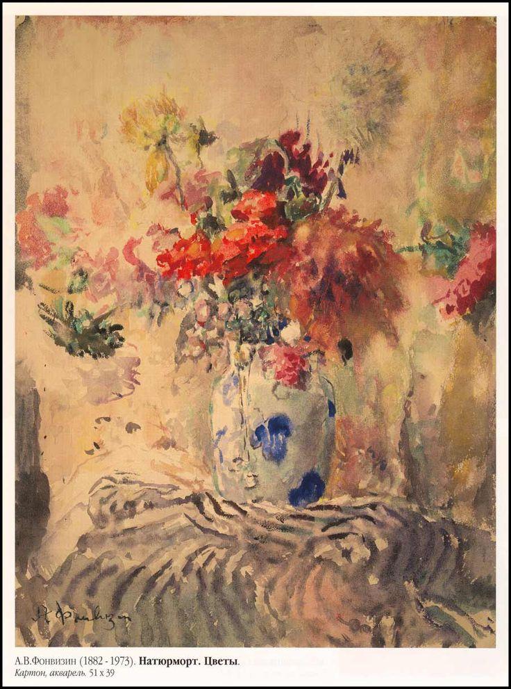 Artur Fonvizin. Still life. Flowers. Watercolor on cardboard, 51*39 cm