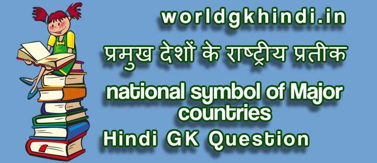 प्रमुख देशों के राष्ट्रीय प्रतीक  national symbol of Major countries GK Question - http://www.worldgkhindi.in/?p=1715