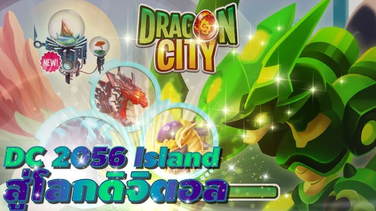 [Dragon City] ตะลุยเก็บมังกร ณ โลกดิจิตอล! |DC 2056 Island| amSiNE