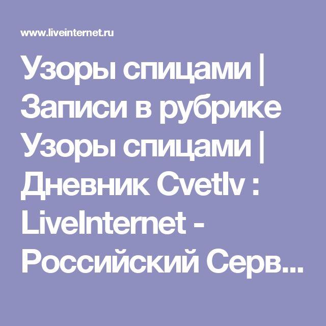 Узоры спицами | Записи в рубрике Узоры спицами | Дневник CvetIv : LiveInternet - Российский Сервис Онлайн-Дневников