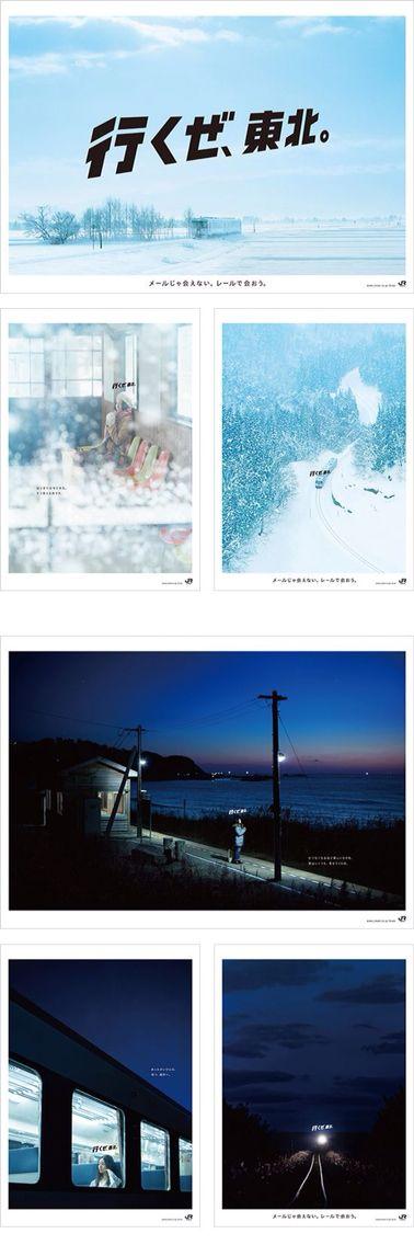 JR east, east japan railway company corporate branding, visual graphic identity