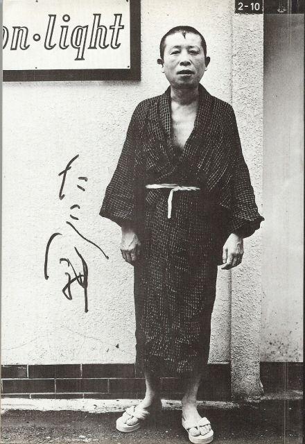 たこの死後、後年、赤塚不二夫は、週刊プレイボーイにて、「現代の妖精だったね。たこは」と彼を追悼するコメントを残している。