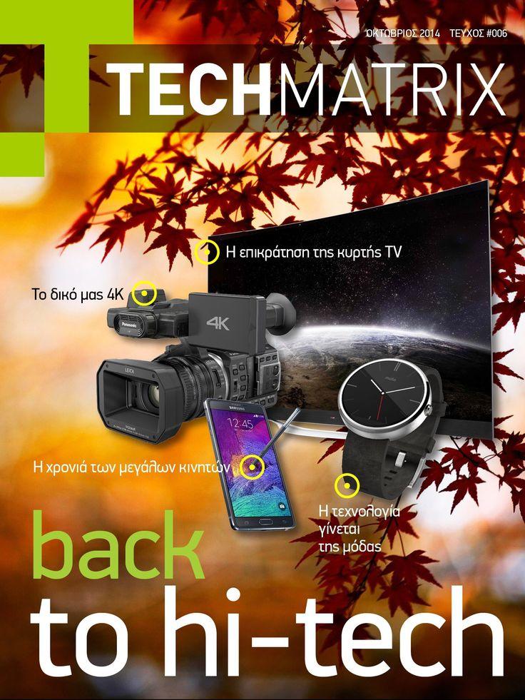 Το τεύχος Οκτωβρίου κυκλοφόρησε για iPad!  Τεστ Πολυμηχανημάτων κόστους έως 150€, το απόλυτο Dream Theater, όλες οι τάσεις όπως διαμορφώθηκαν στην IFA 2014, οι καλύτερες συναυλίες του καλοκαιριού & πολλά-πολλά άλλα σε ένα μόνο τεύχος!  Κατέβασέ το τώρα δωρεάν: https://itunes.apple.com/us/app/tech-matrix/id808683184?ls=1&mt=8 | | https://play.google.com/store/apps/details?id=com.magplus.techmatrix
