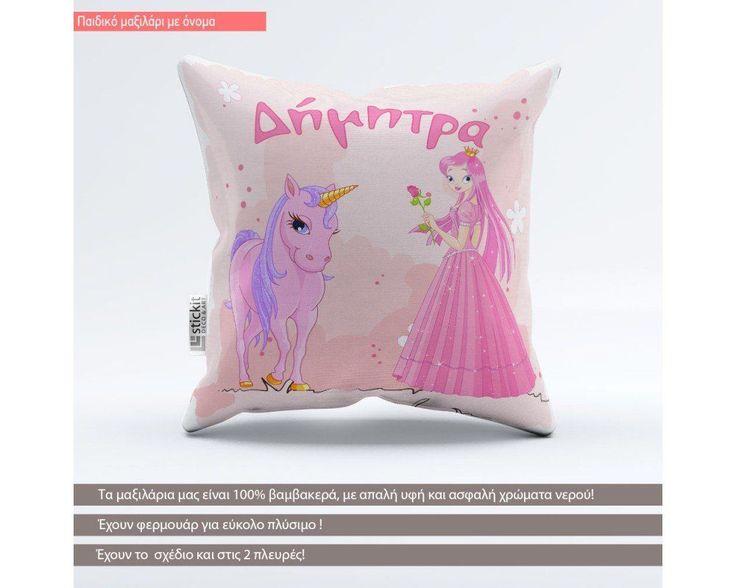 Πριγκίπισσα και μονόκερος, 100 % βαμβακερό διακοσμητικό μαξιλάρι, με το όνομα που θέλετε!,9,90 €,https://www.stickit.gr/index.php?id_product=19047&controller=product