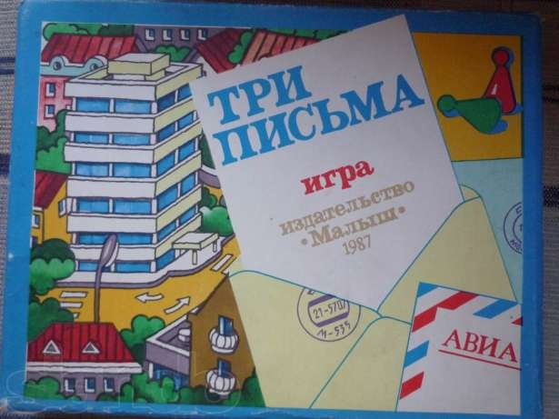 Настольная игра Три письма 1987г Винтаж в Москве - изображение 1