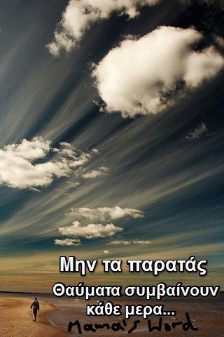 Τα θαύματα δε σταματούν...