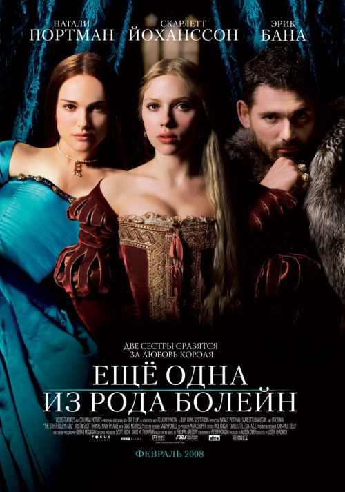 Еще одна из рода Болейн (2008) The Other Boleyn Girl Продолжительность: 110 мин. Жанр: Мелодрама, Драма, Исторический. Страна: Великобритания, США.