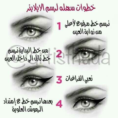 Pin By Souha On حلووووو Learn Makeup Makeup Obsession Makeup Lessons