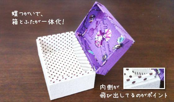 しっかり閉まるふたが箱と一体型の布箱の作り方|カルトナージュ|紙小物・ラッピング|ハンドメイド・手芸レシピならアトリエ