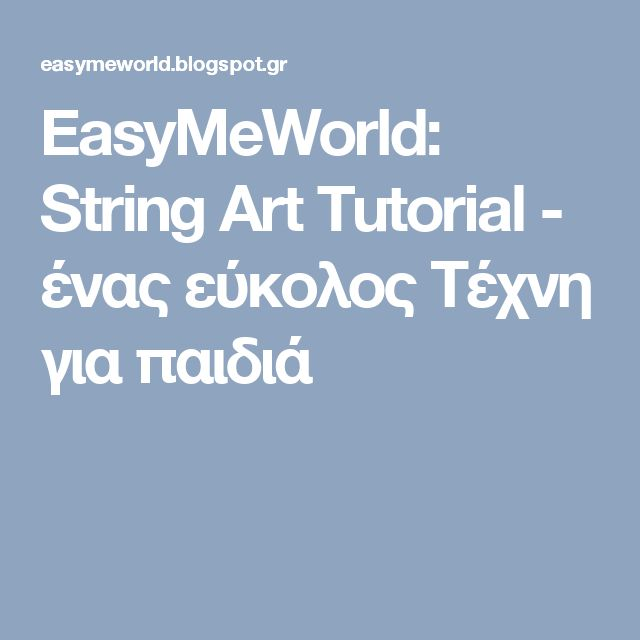 EasyMeWorld: String Art Tutorial - ένας εύκολος Τέχνη για παιδιά