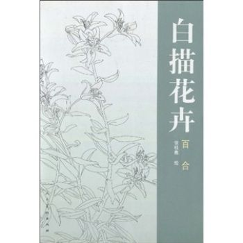 27.16$  Watch now - http://ali1f6.shopchina.info/go.php?t=32706746936 - Lily flowers Chinese painting Line drawing Tattoo reference Book 27.16$ #aliexpress