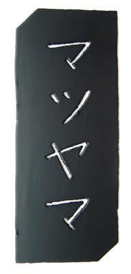 おしゃれな表札(鉄の表札)/抜き文字