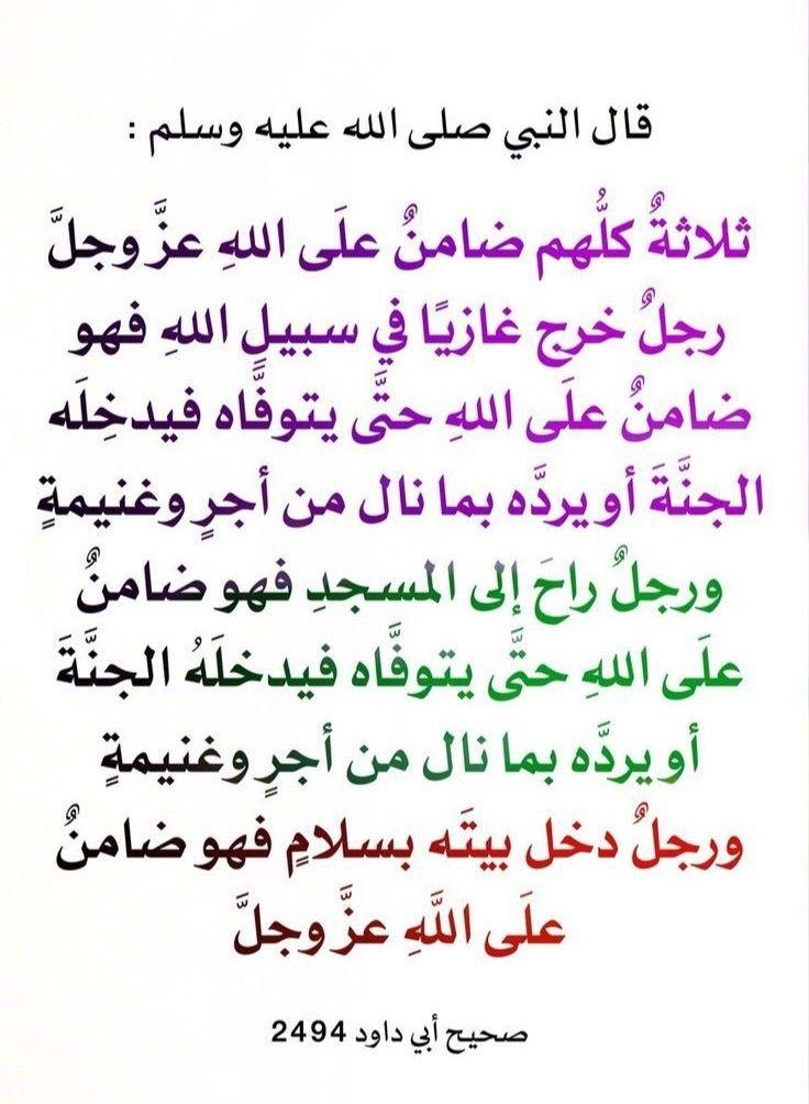 Pin By أحمد عبد الكريم On Hadith Words Quotes Beautiful Arabic Words Ahadith