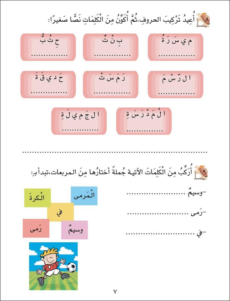 Sample Page -4 From 1st Grade Part 2 Learning Arabic Language Workbook