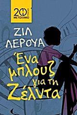 Ένα μπλουζ για τη Ζέλντα   Μεταφρασμένη Λογοτεχνία στο Public.gr
