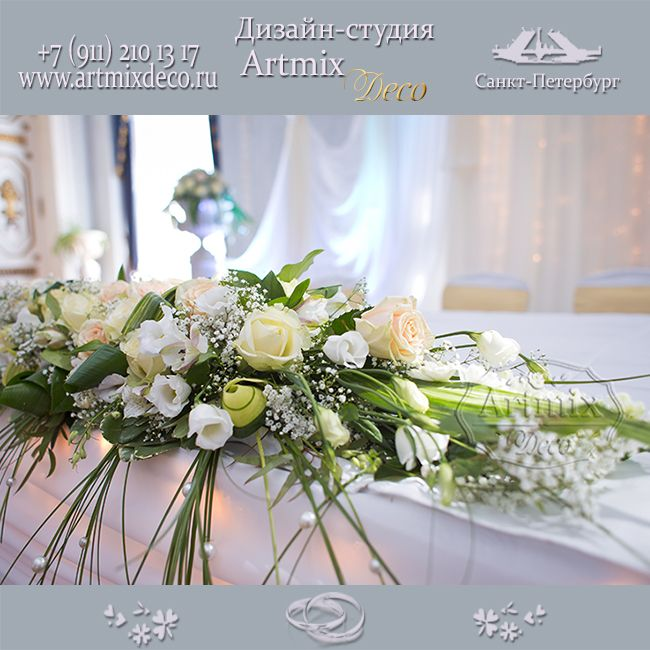 Свадебное оформление. Цветочная композиция на столе молодожен