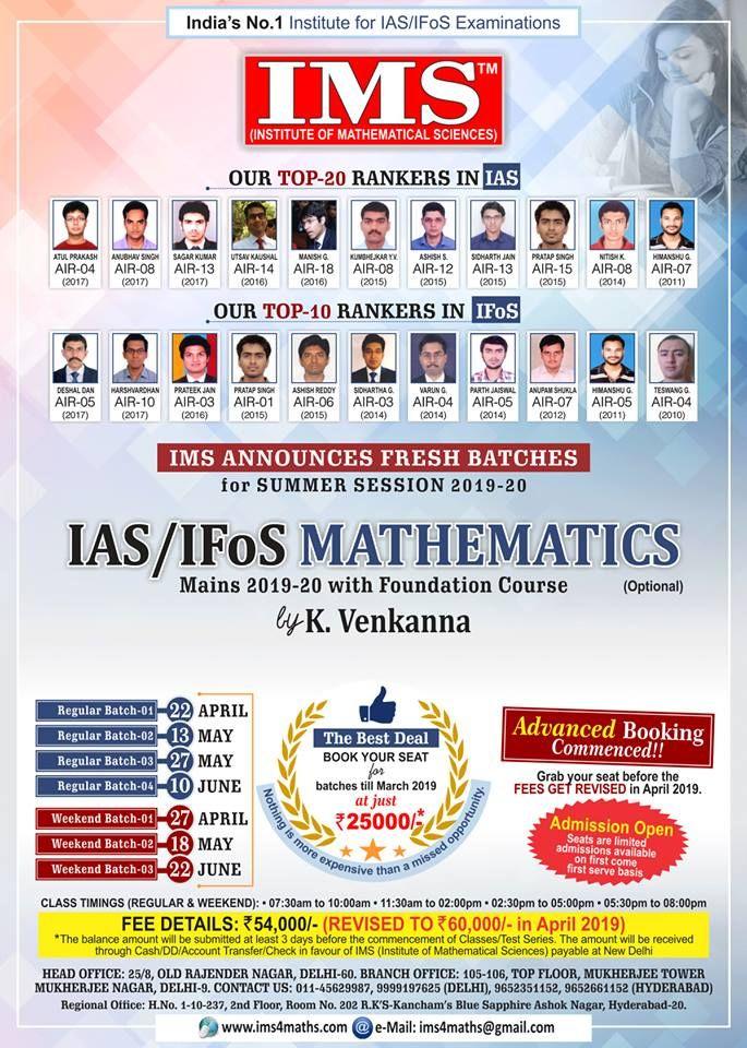 IMS(Institute of Mathematical Scie… | #UPSC / #CSE / #IAS / #IFoS