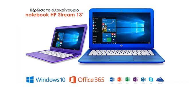 Διαγωνισμός lifo με δώρο ένα HP Stream Notebook 13'' με ετήσια συνδρομή Office 365 Personal