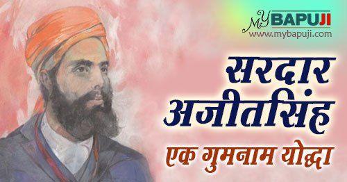सरदार अजीत सिंह एक गुमनाम योद्धा | Sardar Ajit Singh  ++++++  आसाराम बापूजी ,आसाराम बापू , आशाराम बापू , सत्संग    #asharamjibapu ,#bapu, #bapuji ,#asaram, #ashram, #asaramji, #sant, #asharamji ,#asharam ,#mybapuji