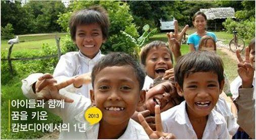 """""""아이들과 함께 꿈을 키운 캄보디아에서의 1년""""We Start 캄보디아 센터에서 1년간 활동하고 돌아온 김보름 센터장의 활동 보고가 We Start 운동본부에서 있었군요.Takeo의 농촌 빈곤 마을에 한국의 We Start 사업 모델을 접목시켜,아이들과 부모들에게 상당한 변화를 불러왔답니다~~~~6곳의 공부방을 거점으로 아동 개인 맞춤형 역량강화,부모들을 이 운동에 참여시키는 스태프화,주민들의 소득증진사업을 벌였습니다.아동 개인맞춤형 사례관리는 교육/복지/보건 세 측면에서 진행했고요.캄보디아에서의 1년이 궁금하시면,★ 2013년 캄보디아 활동 보시기 :http://westart.or.kr/?p=16648★ 2013년 캄보디아 활동 영상(4분) :http://youtu.be/sThvX4Im_ts; 캄보디아 아이들의 모습을 생생하게 볼수 있습니다.★ 캄보디아 센터 매니저 모집 (~4/4 마감) :http://westart.or.kr/?p=16606We Start ..."""