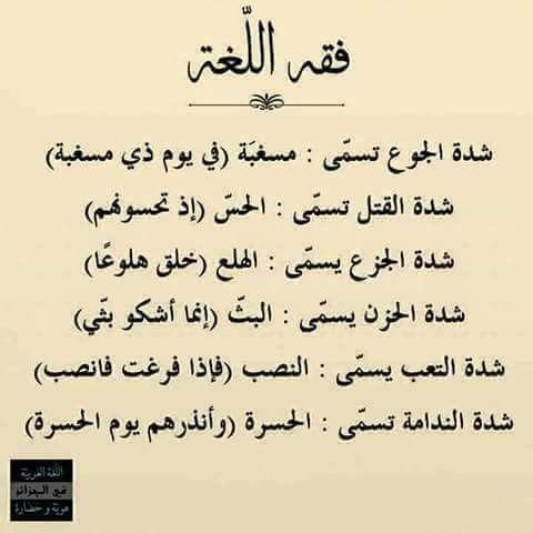لغة لا بداية لها ولا نهاية سبحان الله Words Quotes Language Quotes Islamic Phrases